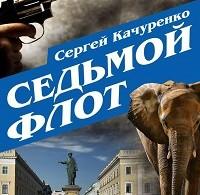 Сергей Качуренко «Седьмой флот»
