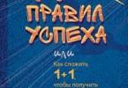 Сергей Копытцов «11 правил успеха, или Как сложить 1+1, чтобы получить 11»