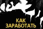 Сергей Курчёнков «Как заработать на разнице курса валют»