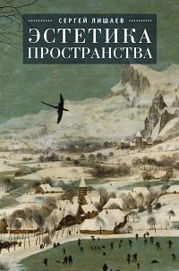 Сергей Лишаев «Эстетика пространства»