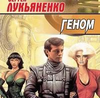 Сергей Лукьяненко «Геном»