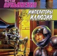 Сергей Лукьяненко «Императоры иллюзий»