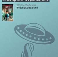 Сергей Лукьяненко «Лабиринт отражений»
