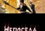 Сергей Лукьяненко «Непоседа»