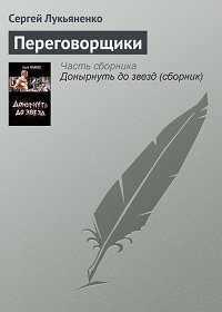 Сергей Лукьяненко «Переговорщики»