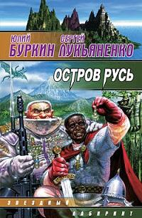 Сергей Лукьяненко, Юлий Буркин «Остров Русь (сборник)»