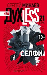 Сергей Минаев «Дyxless 21 века. Селфи»