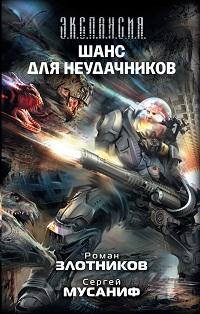 Сергей Мусаниф, Роман Злотников «Шанс для неудачников»