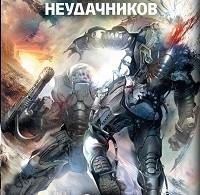 Сергей Мусаниф, Роман Злотников «Война неудачников»