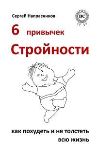 Сергей Напрасников «6 привычек стройности. Как похудеть и не толстеть всю жизнь»