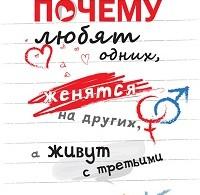 Сергей Петрушин «Почему любят одних, женятся на других, а живут с третьими»