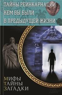 Сергей Реутов «Тайны реинкарнации. Кем вы были в предыдущей жизни»