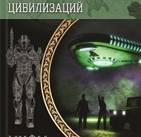 Сергей Реутов «Тайны внеземных цивилизаций»