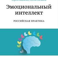 Сергей Шабанов, Алена Алешина «Эмоциональный интеллект. Российская практика»