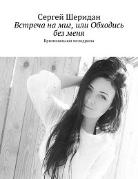 Сергей Шеридан «Встреча намиг, или Обходись безменя»