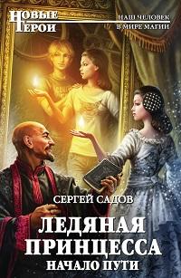 Сергей Садов «Ледяная Принцесса. Начало пути»