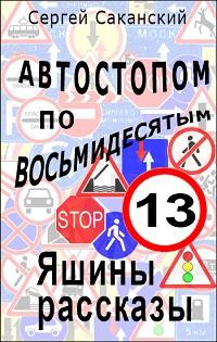 Сергей Саканский «Автостопом по восьмидесятым. Яшины рассказы 13»