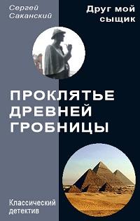 Сергей Саканский «Проклятье древней гробницы»