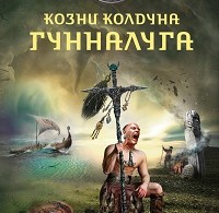 Сергей Самаров «Козни колдуна Гунналуга»