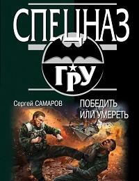 Сергей Самаров «Победить или умереть»