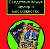 Сергей Семипядный «Следствие ведут шулер имассажистка»