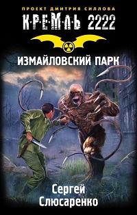 Сергей Слюсаренко «Кремль 2222. Измайловский парк»