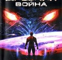 Сергей Тармашев «Война»
