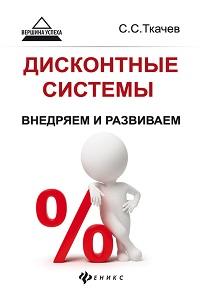 Сергей Ткачев «Дисконтные системы: внедряем и развиваем»