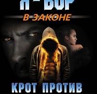 Сергей Зверев «Крот против оборотня»