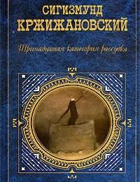 Сигизмунд Кржижановский «Старик и море»