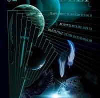 Сильва Плэт «Сложенный веер (сборник)»
