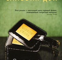 Сильвия Дэй «Сплетенная с тобой»