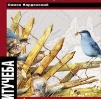 Симон Кордонский «Россия. Поместная федерация»