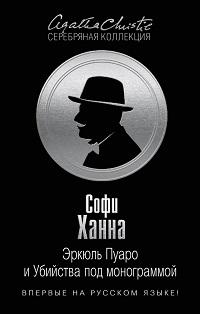 Софи Ханна «Эркюль Пуаро и Убийства под монограммой»