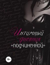 Софи Морган «Интимный дневник «подчиненной». Реальные «50 оттенков»»