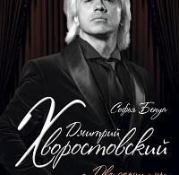 Софья Бенуа «Дмитрий Хворостовский. Две женщины и музыка»