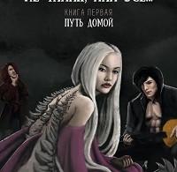 Софья Морева «Не такая как все!!! Книга первая. Путь домой»