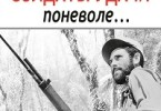 Станислав Олейник «Солдаты удачи поневоле…»