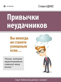 Стивен Адамс «Привычки неудачников»