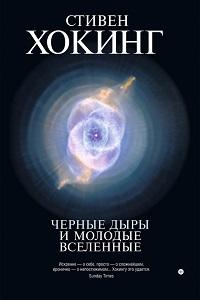 Стивен Хокинг «Черные дыры и молодые вселенные»