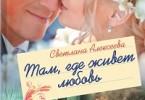 Светлана Алексеева «Там, где живет любовь»