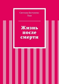 Светлана Бестужева-Лада «Жизнь после смерти»