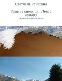 Светлана Гришина «Четыре кита, или Право выбора»