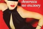 Светлана Гвоздовская «Исповедь девочки по вызову»