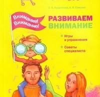 Светлана Курдюкова, Анастасия Сунцова «Внимание! Внимание! Развиваем внимание»