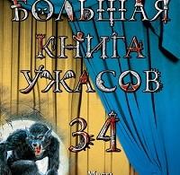 Светлана Ольшевская «Смертельно опасные желания»