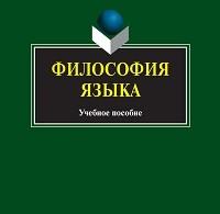 Светлана Песина «Философия языка. Учебное пособие»