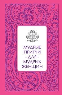 Светлана Савицкая «Мудрые притчи для мудрых женщин»