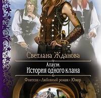 Светлана Жданова «Алауэн. История одного клана»