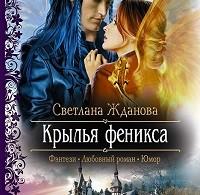Светлана Жданова «Крылья феникса»